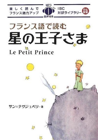 Le Petit Prince traduit en langue japonaise.